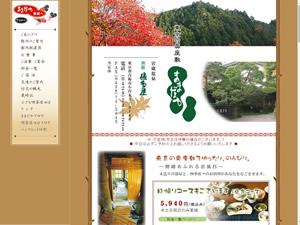 儘多屋(岩蔵温泉/旅館)