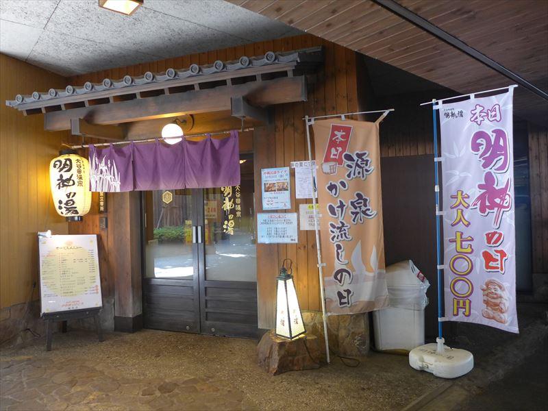 大谷田温泉 明神の湯