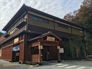 極楽湯 京王高尾山温泉