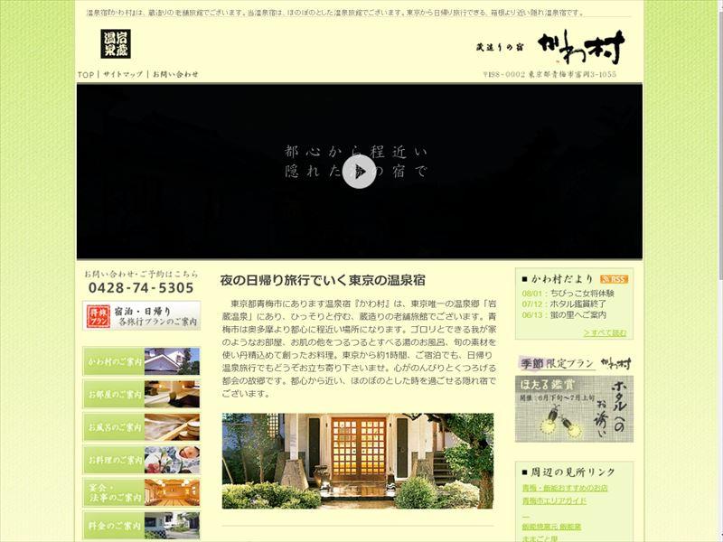 かわ村(岩蔵温泉/旅館)