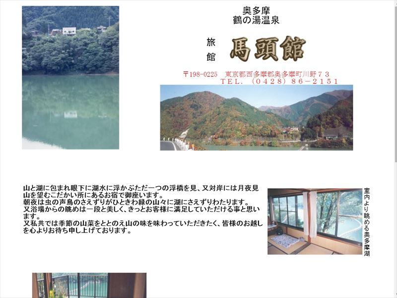馬頭館(奥多摩鶴の湯温泉/旅館)