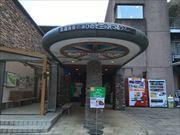 TSURUTSURU溫泉